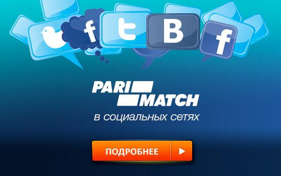 Лучшие бк россии в интернете на сегодняшний день